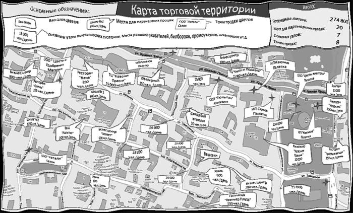 Карта торговой территории_small