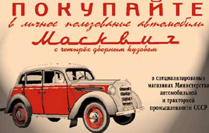 Реклама - Покупайте москвич